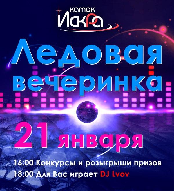 """21.01.2017 - Ледовая вечеринка на катке """"Искра"""""""