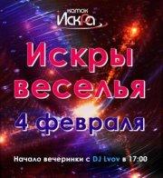 """04.02.2017 - Искры веселья на катке """"Искра"""""""