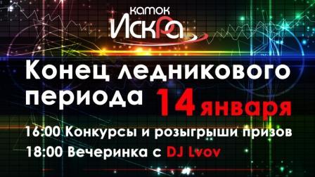 14.01.2017 - Вечеринка на катке ИСКРА!