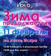 """11.02.2017 - Конкурсы и DJ Lvov на катке """"Искра"""""""