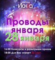 "28.01.2017 - Проводы января на катке ""Искра"""