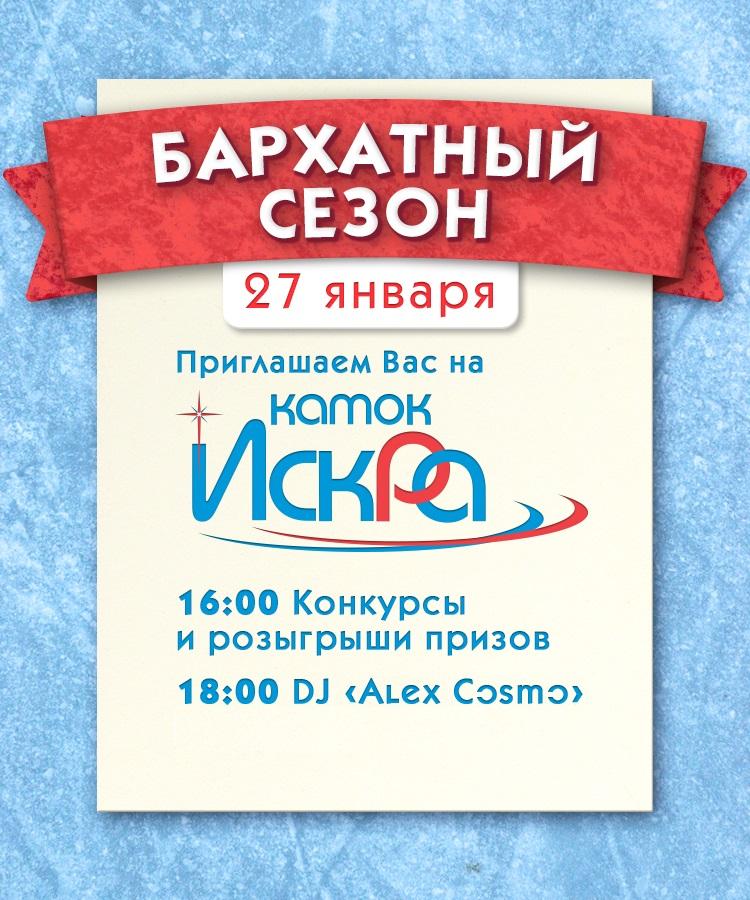 """27.01.2018г. - Каток """"Искра"""" открывает БАРХАТНЫЙ СЕЗОН!"""