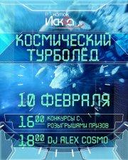 """10.02.2018г. - Космический турболёд на катке """"Искра"""""""