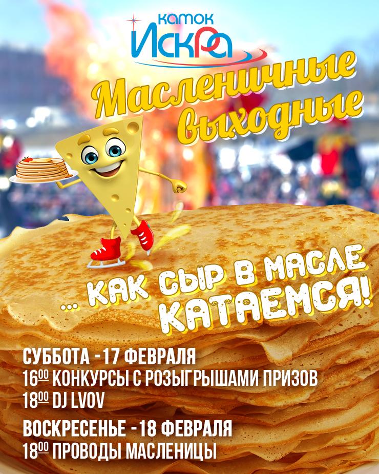 """17-18 февраля - Масленичные выходные на катке """"Искра"""""""