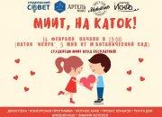 """14 февраля на катке """"Искра""""!"""