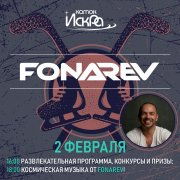 """2 февраля 2019г. - FONAREV на катке """"Искра""""!"""